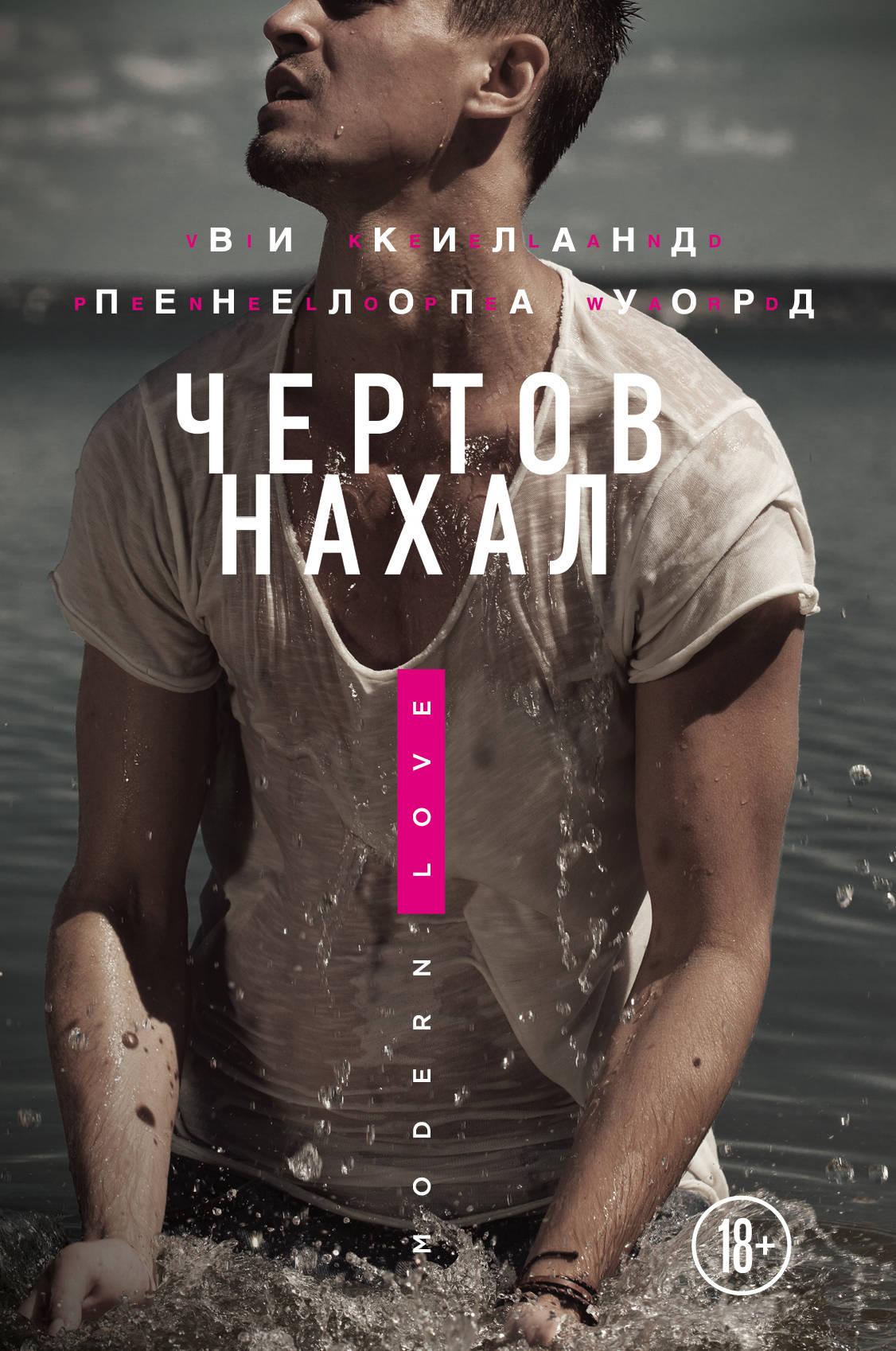 Chertov nakhal
