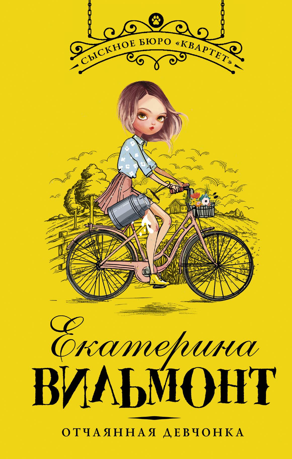 Otchajannaja devchonka