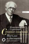 K.S. Stanislavskij. Pisma i dnevniki