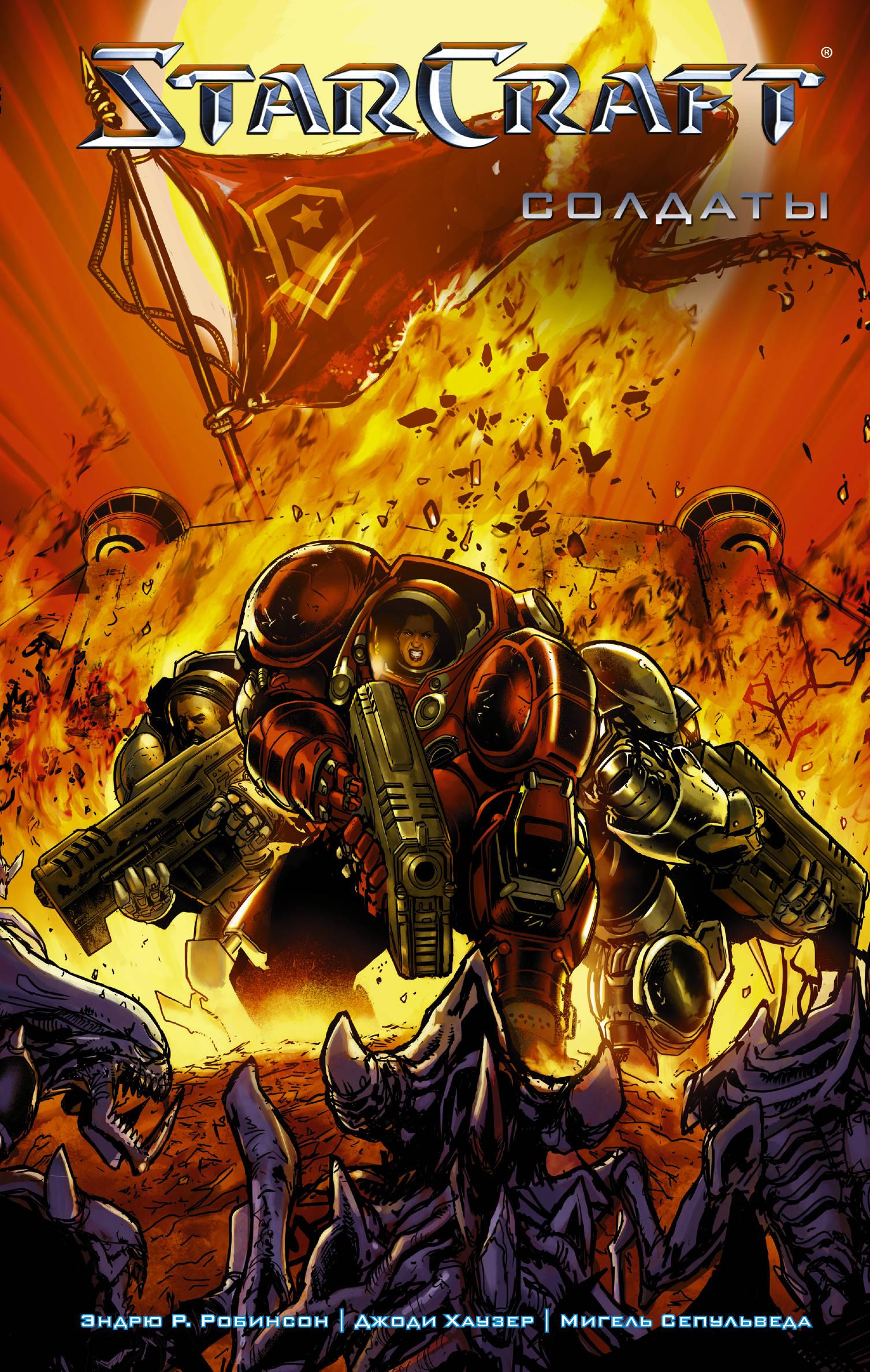 StarCraft: Soldaty