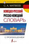 Nemetsko-russkij russko-nemetskij slovar s proiznosheniem