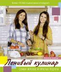 Lenivyj kulinar