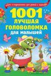 1001 luchshaja golovolomka dlja malyshej