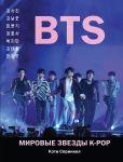 BTS. Mirovye zvezdy K-POP
