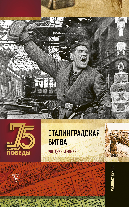 Stalingradskaja bitva. Polnaja khronika