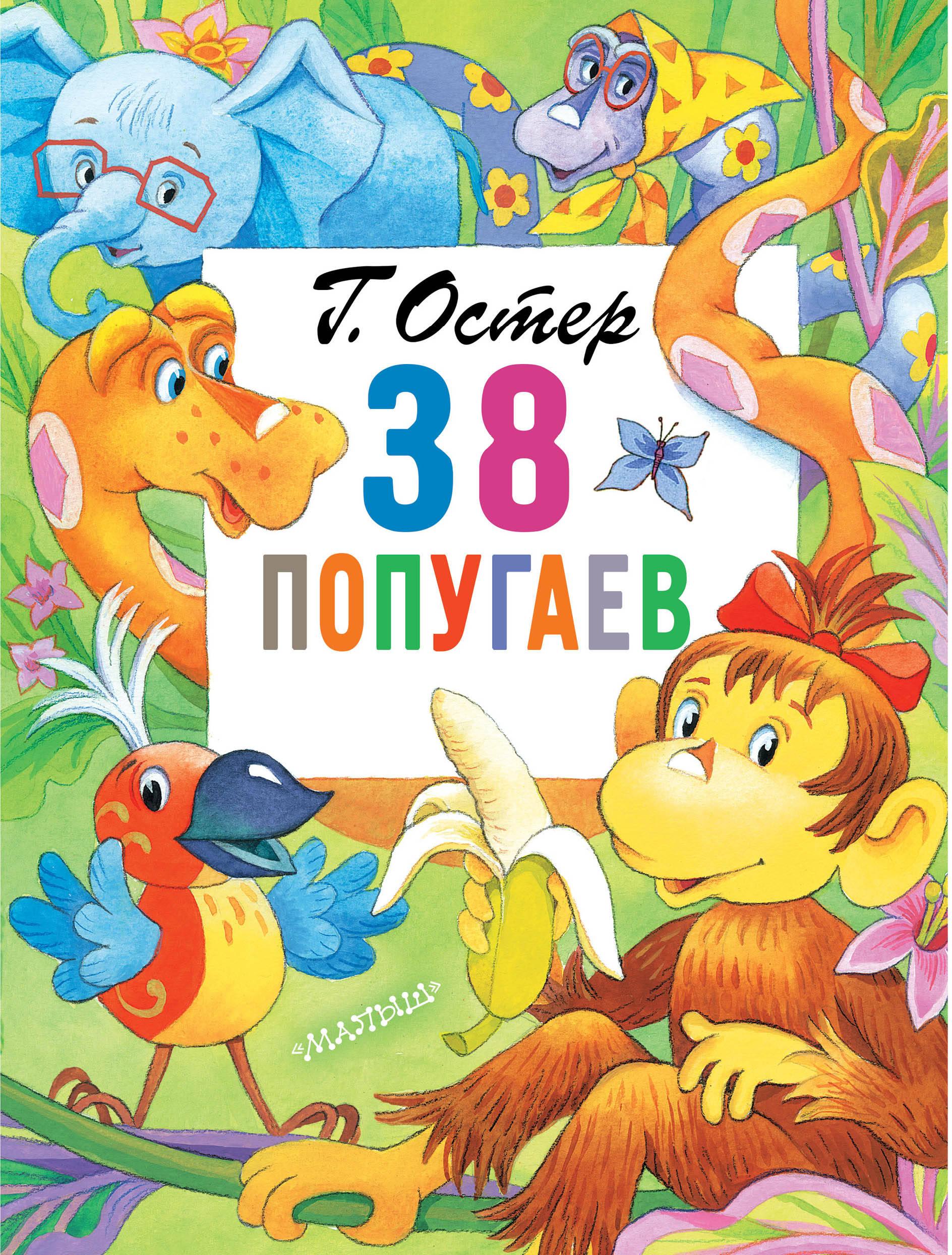 38 popugaev