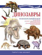 Dinozavry. Poznavatelnyj nabor