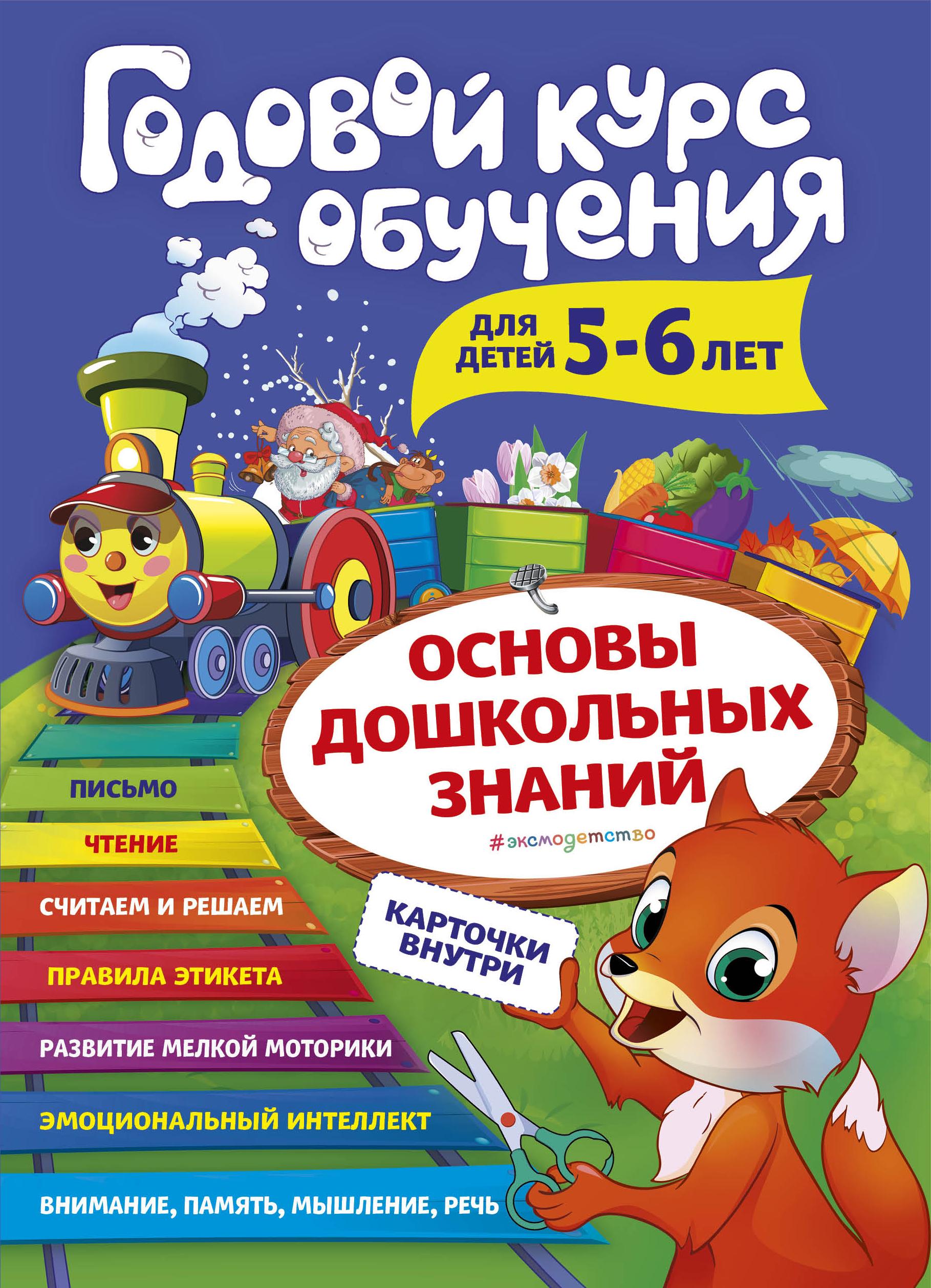 """Годовой курс обучения: для детей 5-6 лет (карточки """"Читаем по слогам"""")"""