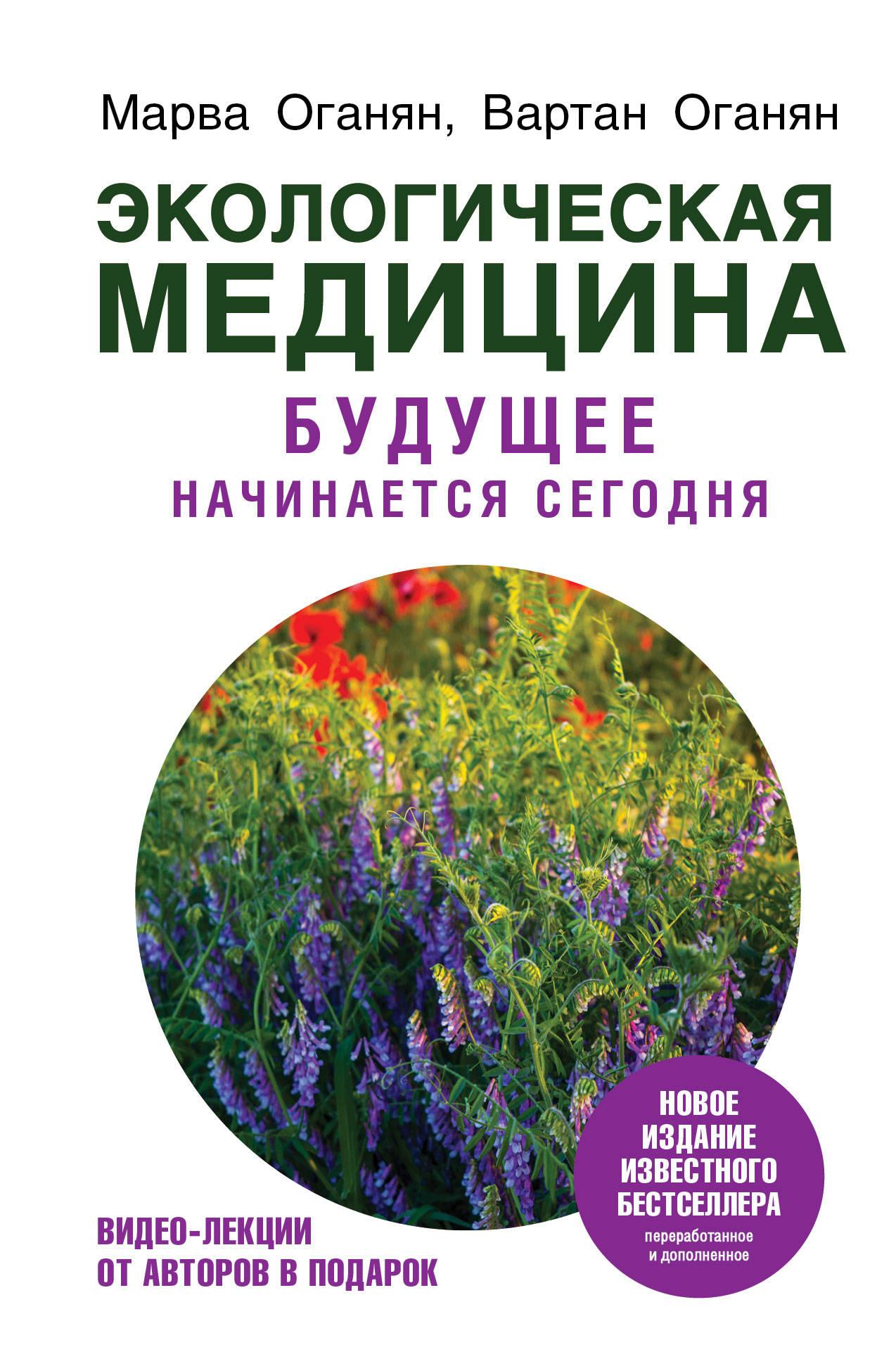 Ekologicheskaja meditsina. Buduschee nachinaetsja segodnja