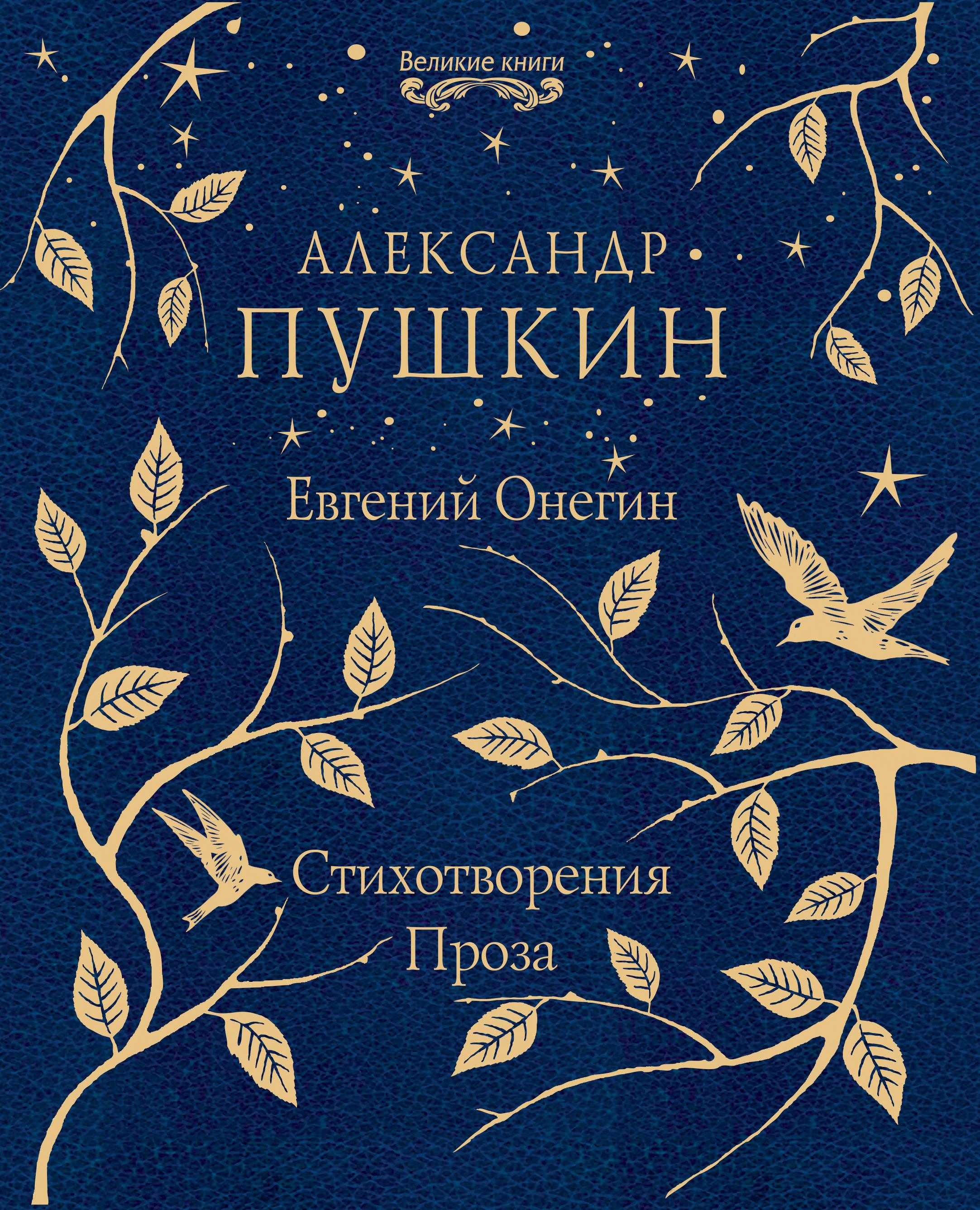 Evgenij Onegin. Stikhotvorenija. Proza