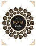Mekka. Biografija zagadochnogo goroda
