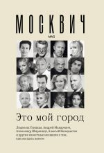 Moskvich: Eto moj gorod