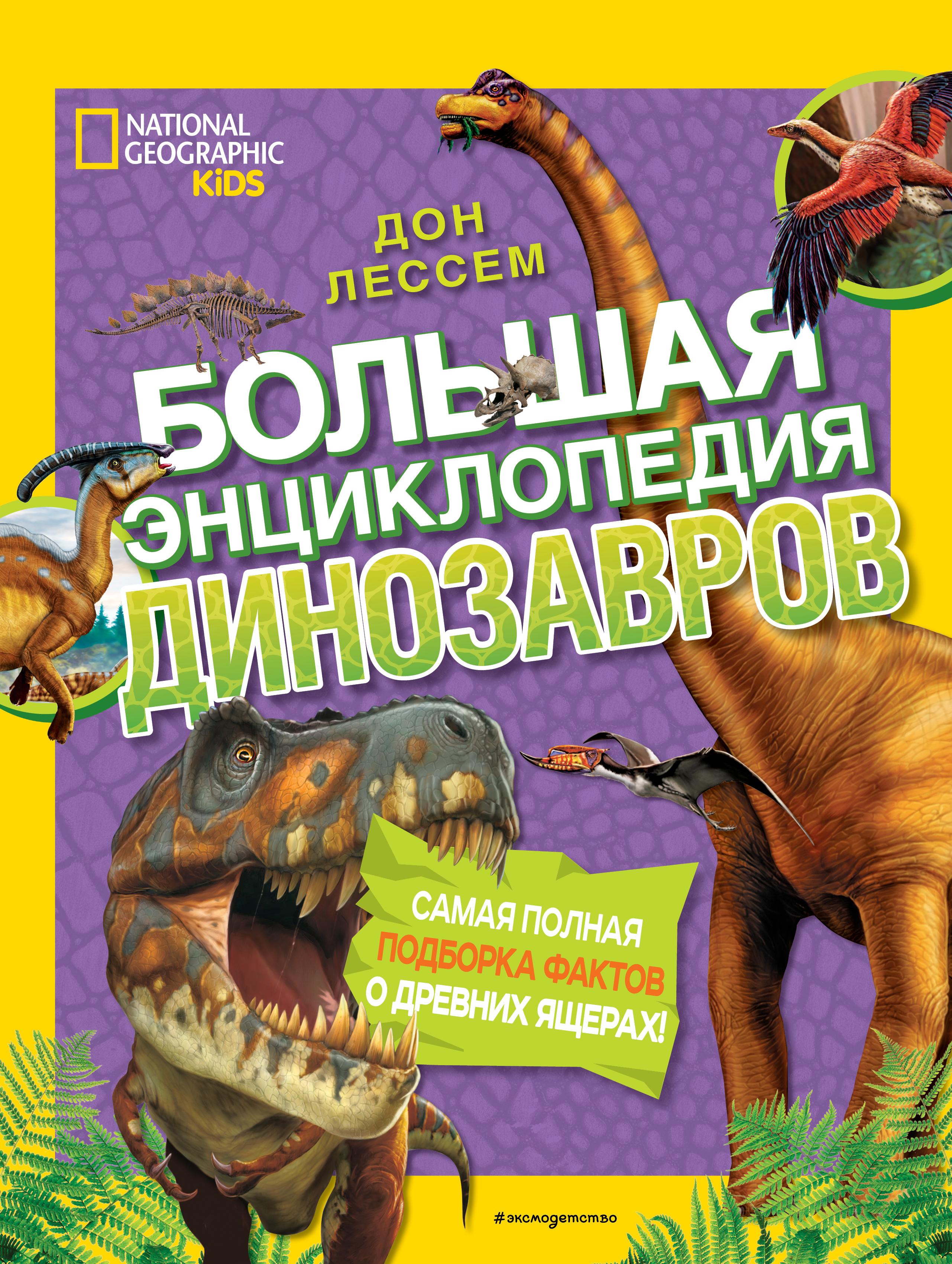Bolshaja entsiklopedija dinozavrov