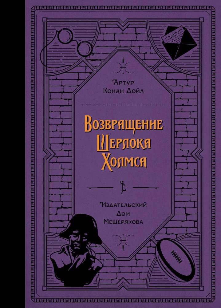 Возвращение Шерлока Холмса (Дойл А. К.)