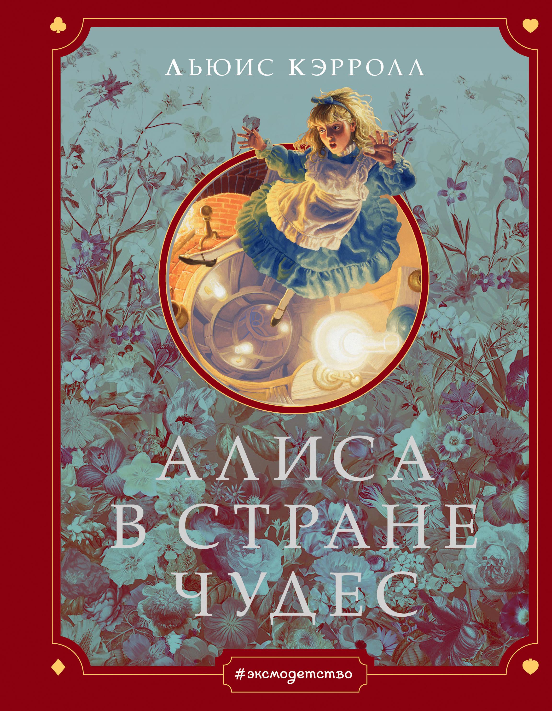 Alisa v Strane chudes (il. G. Khildebrandta)