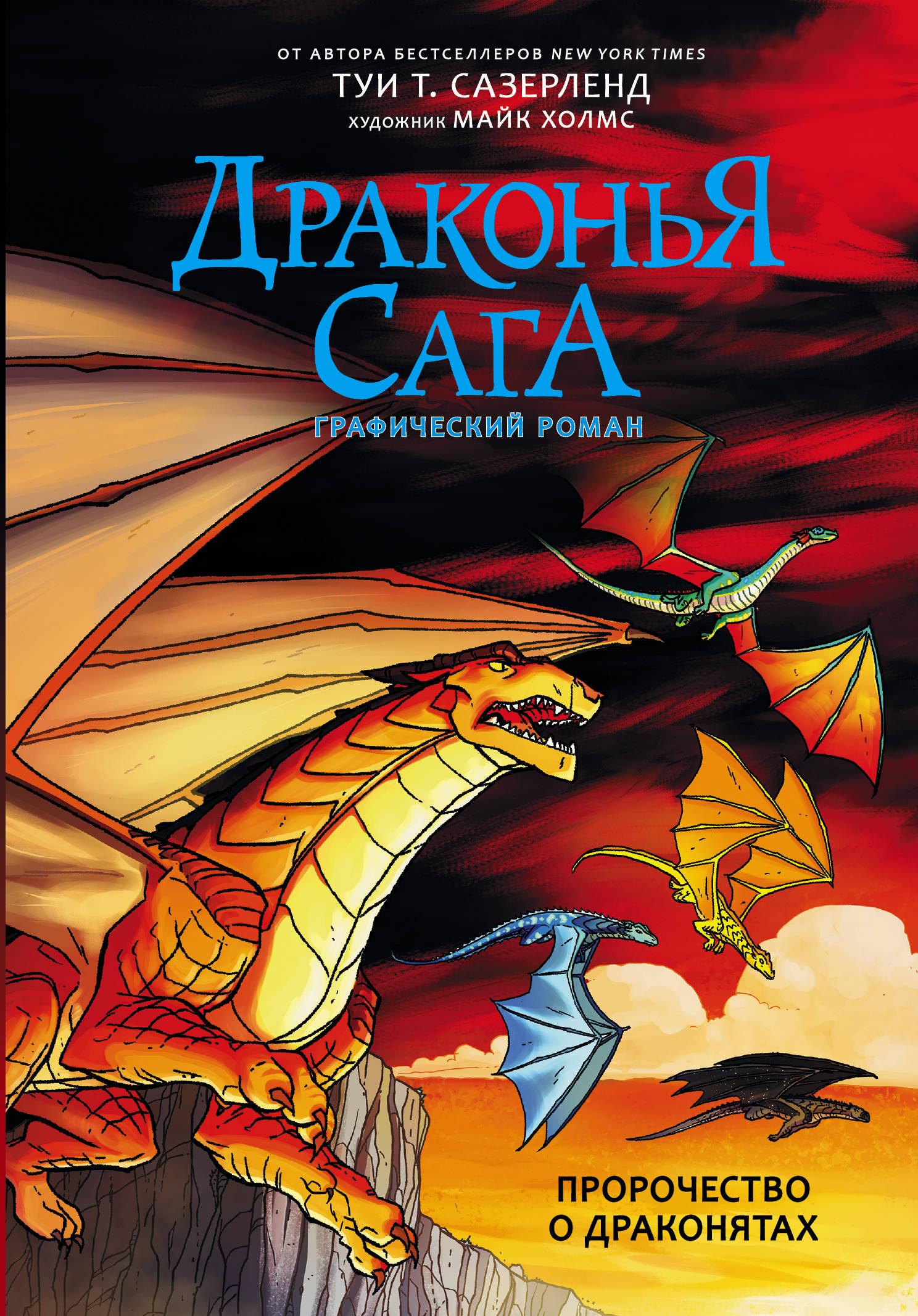 Drakonja saga. Prorochestvo o drakonjatakh. Graficheskij roman
