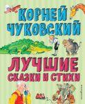 Luchshie stikhi i skazki (il. V. Kanivtsa)