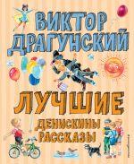 Luchshie Deniskiny rasskazy (il. V. Kanivtsa)