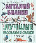 Luchshie rasskazy i skazki o prirode (il. M. Belousovoj)