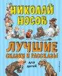Luchshie skazki i rasskazy dlja detej (il. A. Kanevskogo, E. Migunova, I. Semjonova)