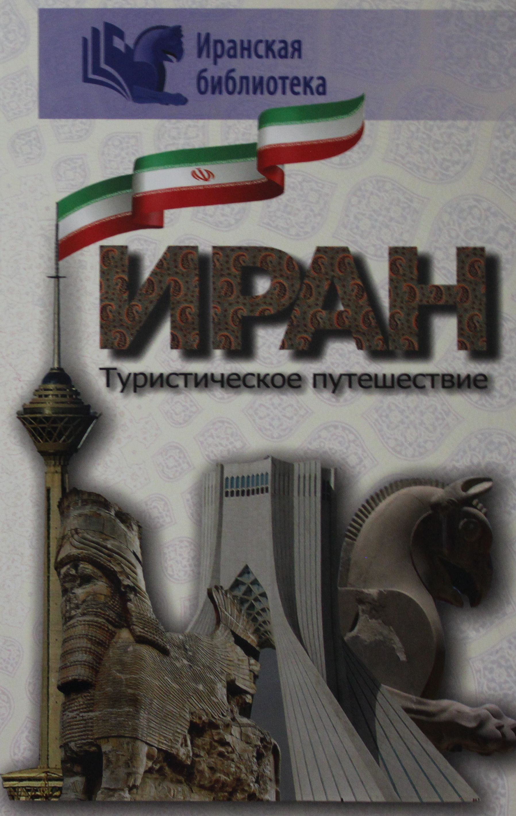 Iran. Turisticheskoe puteshestvie  (12+)