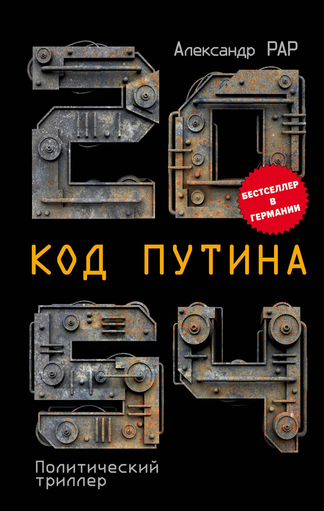2054: Kod Putina