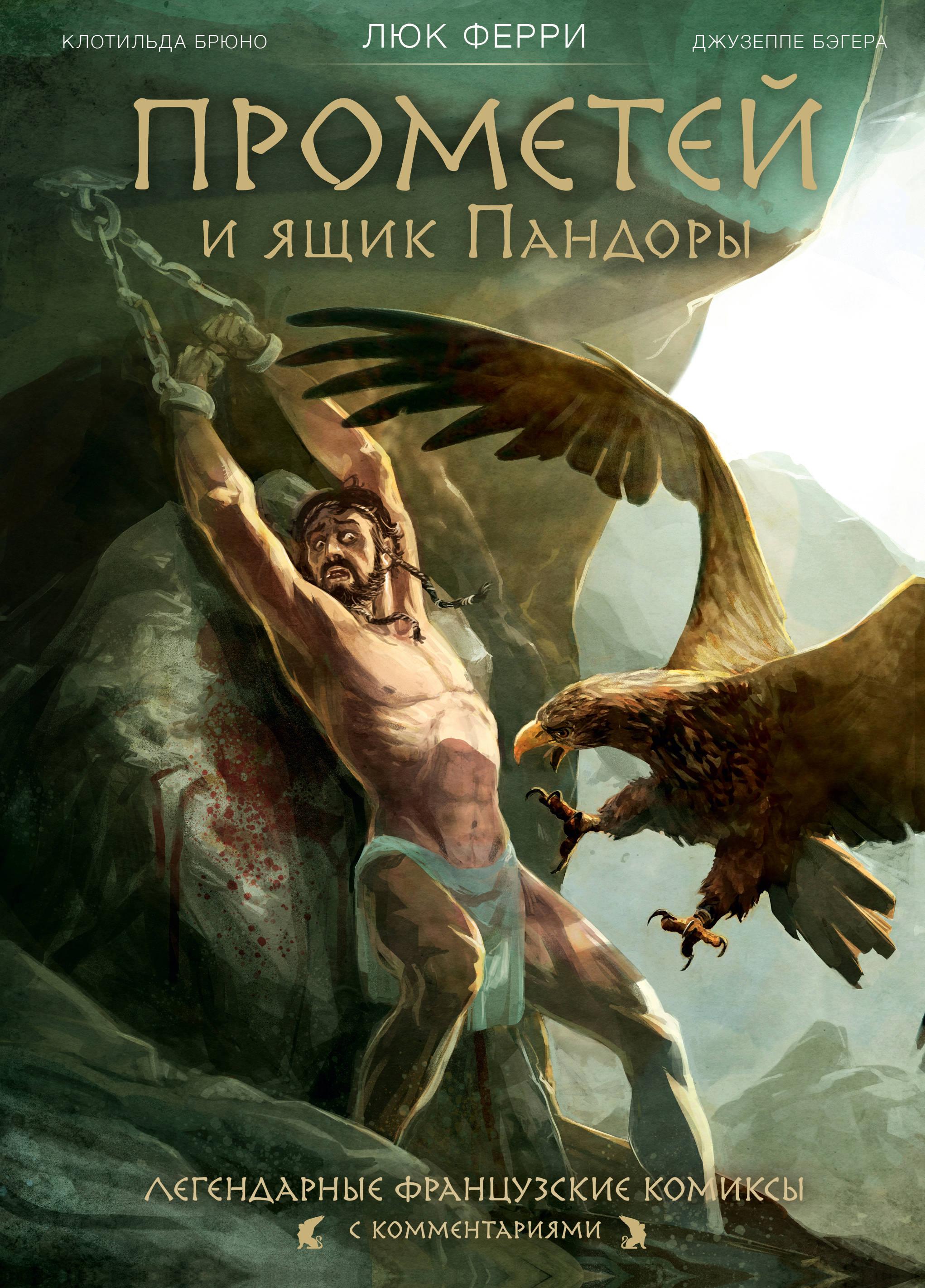 Prometej i jaschik Pandory: komiksy