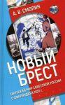 """""""Novyj Brest"""". Tartuskij mir Sovetskoj Rossii s Finljandiej 1920 g."""
