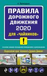 """ПДД 2020 для """"чайников"""" (со всеми изм. и доп.)"""