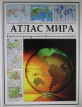 Atlas mira. Karty vsekh stran mira vkljuchaja Vatikan i vse shtaty SSHA