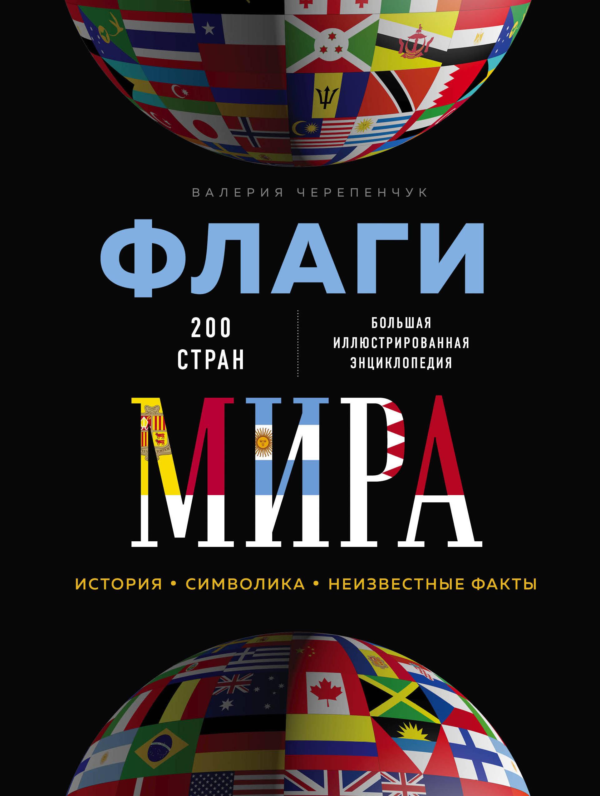 Flagi mira. Bolshaja illjustrirovannaja entsiklopedija