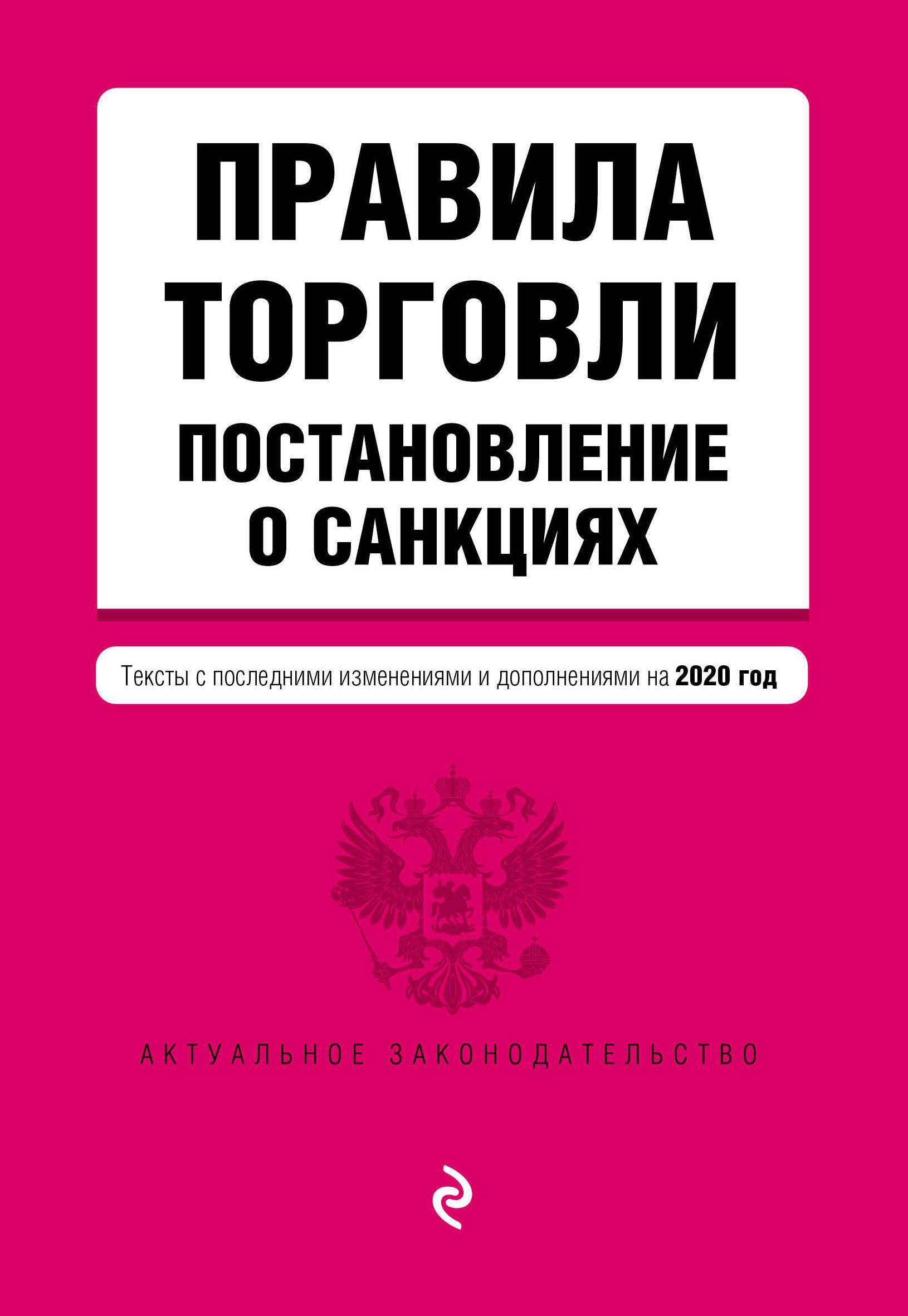 Правила торговли. Постановление о санкциях. Тексты с изменениями и дополнениями на 2020 г.