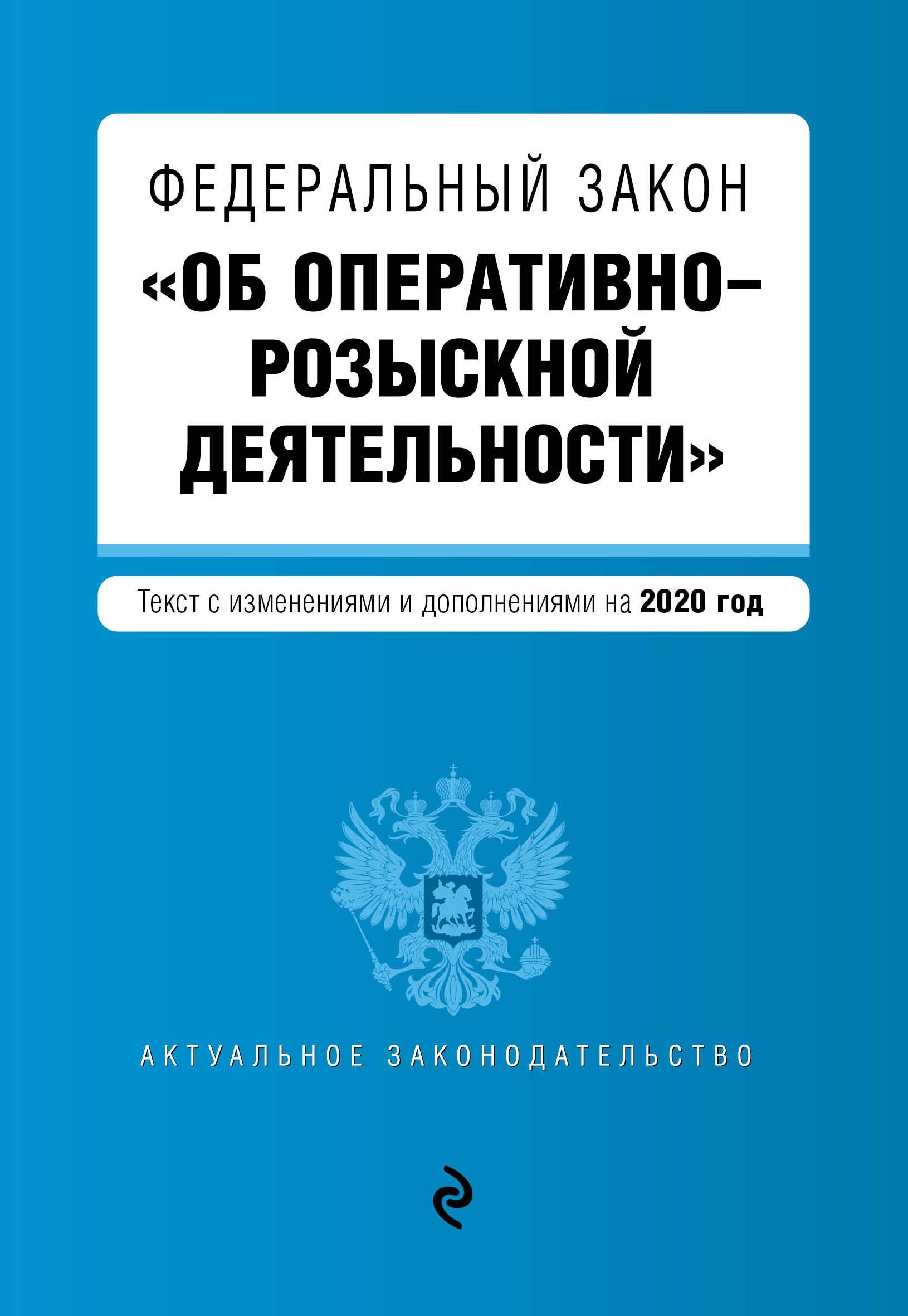"""Федеральный закон """"Об оперативно-розыскной деятельности"""". Текст с изм. и доп. на 2020 г."""