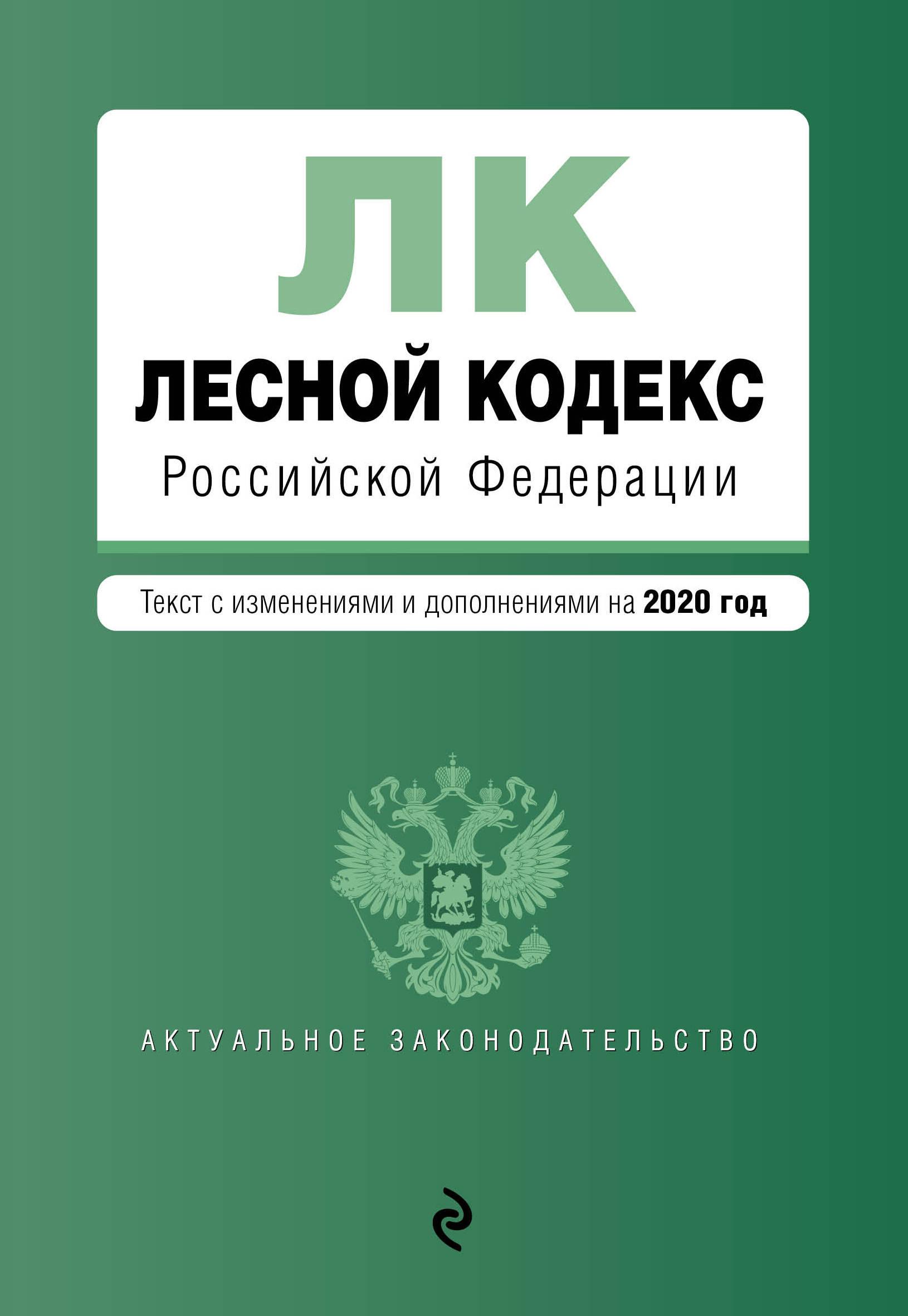Лесной кодекс Российской Федерации. Текст с изм. и доп. на 2020 год