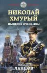 Nikolaj Khmuryj. Imperija ochen zla!