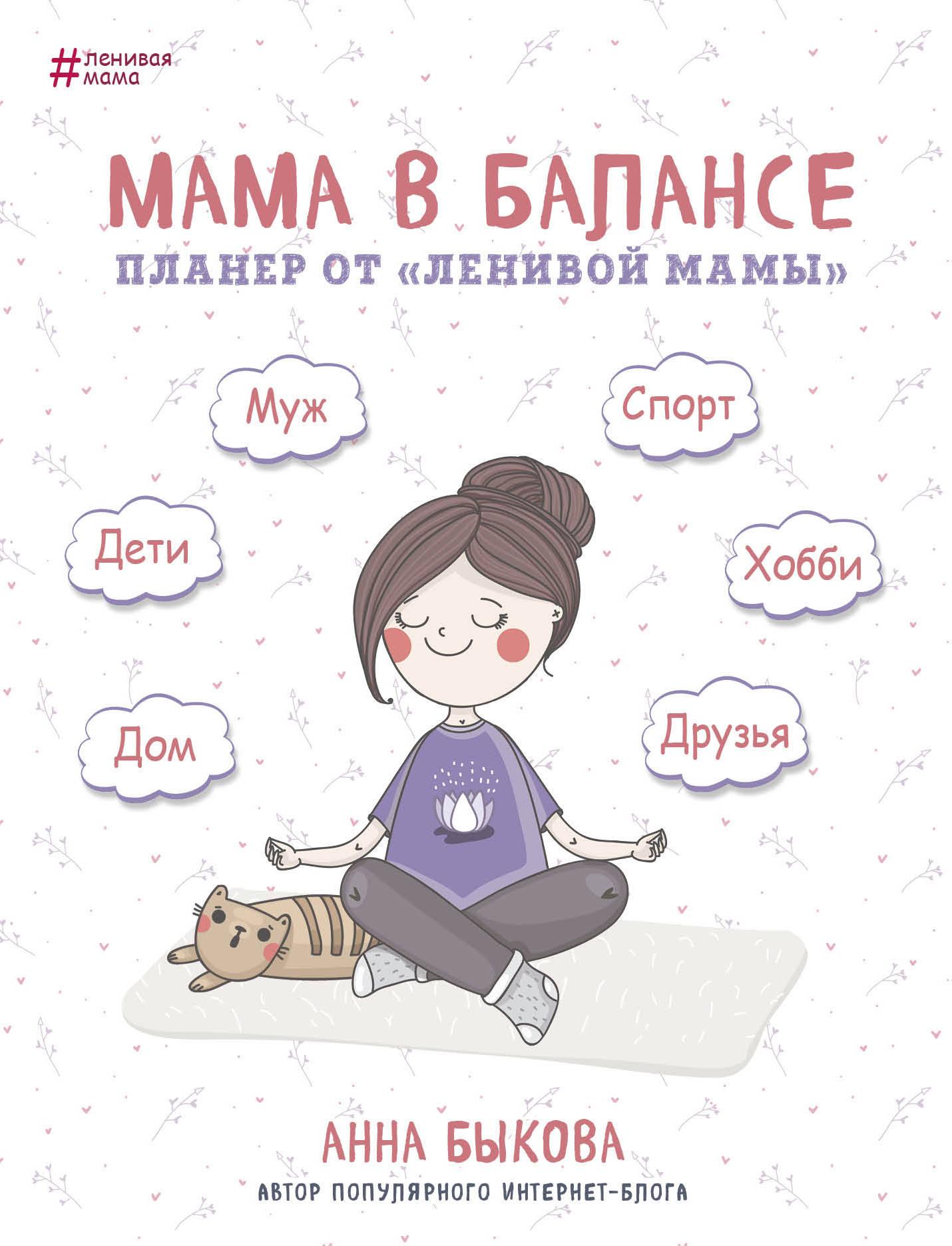 """Мама в балансе. Планер от """"ленивой мамы"""" (новое издание)"""