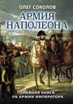 Armija Napoleona