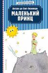 Malenkij prints (ris. avtora)