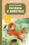 Rasskazy o zhivotnykh (il. V. i M. Belousovykh)