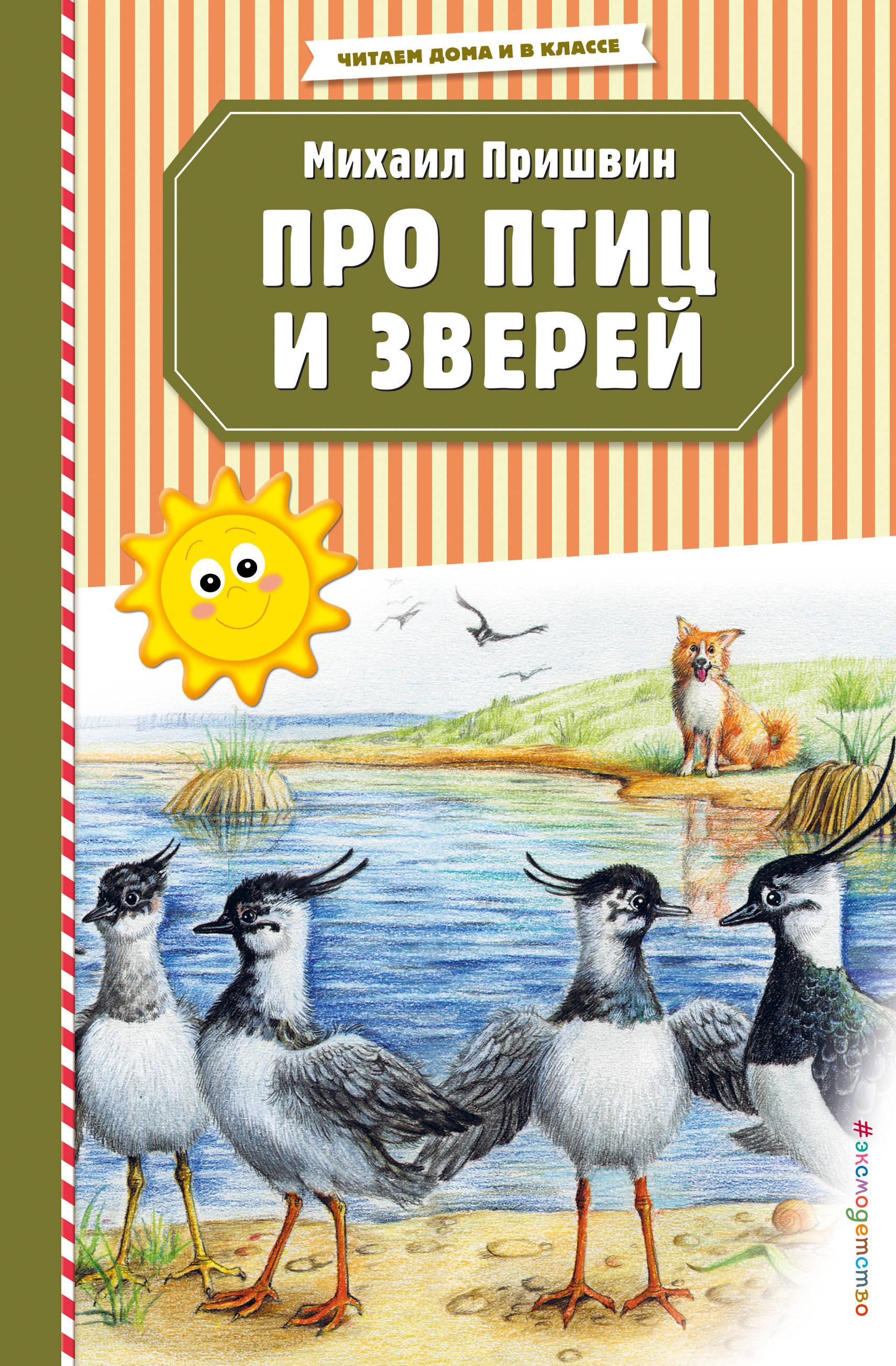 Pro ptits i zverej (il. M. Belousovoj)