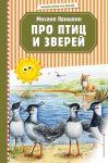 Про птиц и зверей (ил. М. Белоусовой)
