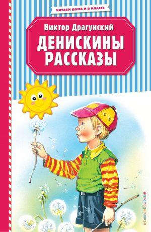 Deniskiny rasskazy (il. V. Kanivtsa)