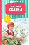 Сказки (ил. М. Белоусовой)