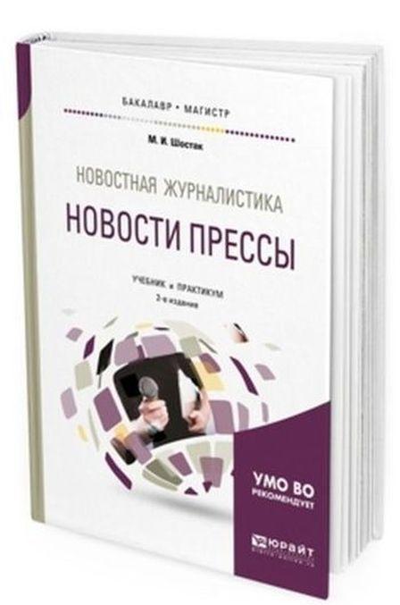 Novostnaja zhurnalistika. Novosti pressy. Uchebnik i praktikum dlja bakalavriata i magistratury
