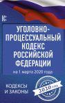 Ugolovno-protsessualnyj kodeks Rossijskoj Federatsii na 1 marta 2020 goda