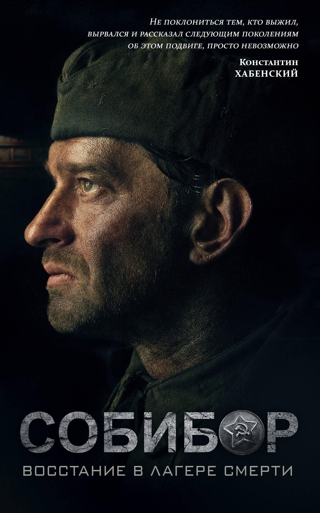 Собибор: восстание в лагере смерти. Роман