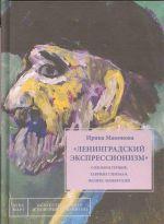 """Leningradskij ekspressionizm"": Solomon Gershov, Gavriil Glikman, Feliks Lemberskij"