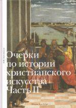 Ocherki po istorii khristianskogo iskusstva. Chast II