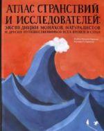 Atlas stranstvij i issledovatelej: ekspeditsii monakhov, naturalistov i drugikh puteshestvennikov