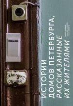 Istorii domov Peterburga, rasskazannye ikh zhiteljami